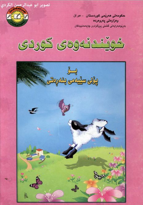 Image result for خوێندنەوەی کوردی